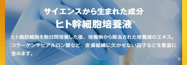再生医療から生まれた成分 ヒト幹細胞培養液※