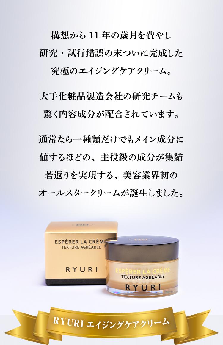 RYURIエイジングケアクリーム