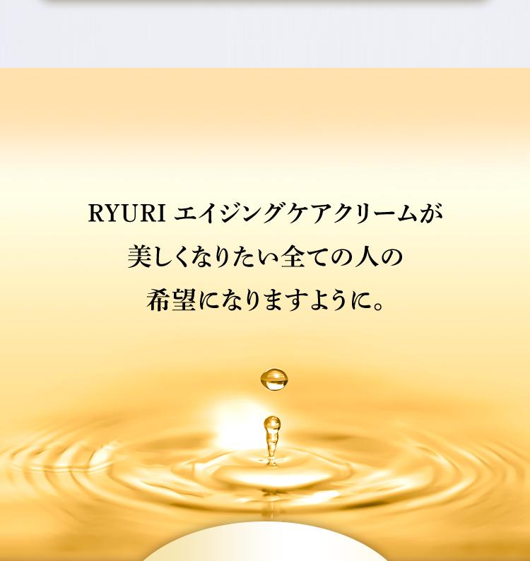 RYURIエイジングケアクリームが美しくなりたい全ての人の希望になりますように。