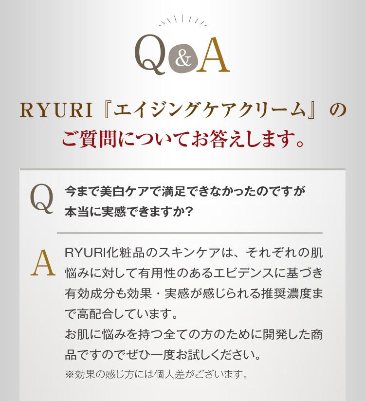 RYURI『エイジングケアクリーム』のご質問についてお答えします。