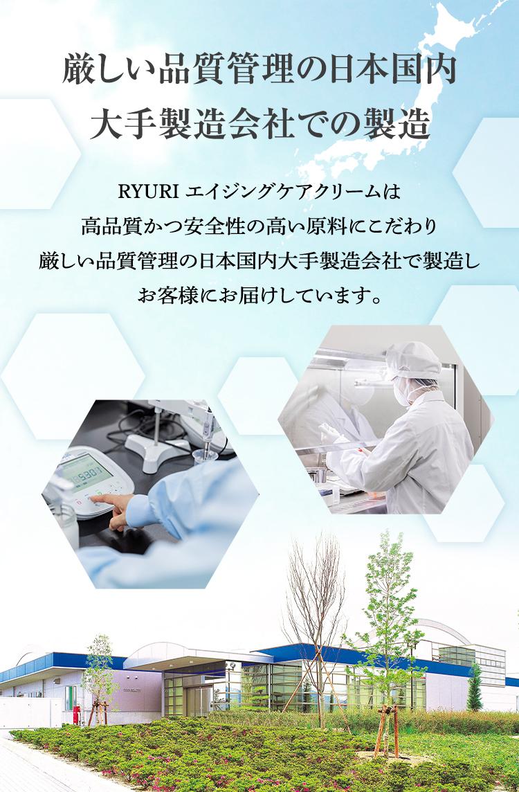 厳しい品質管理の日本国内大手製造会社での製造