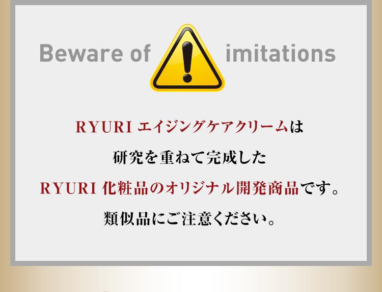 RYURIエイジングケアクリームは研究を重ねて完成したRYURI化粧品のオリジナル開発商品です。類似品にご注意ください。