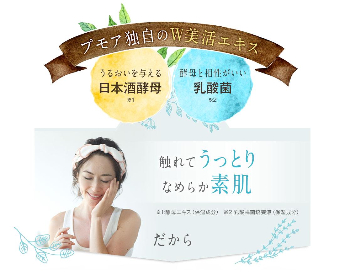 プモア独自のW美活エキス うるおいを与える日本酒酵母・酵母と相性がいい乳酸菌