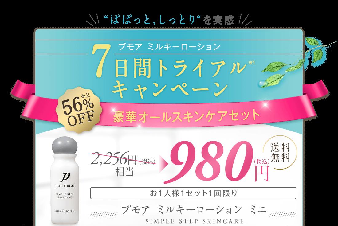 プモア ミルキーローション 7日間トライアルキャンペーン