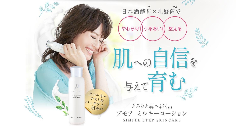 日本酒酵母×乳酸菌で肌への自信を与えて育む