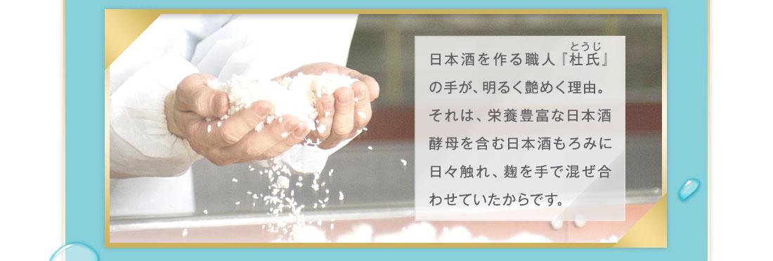 栄養豊富な日本酒公募を含む日本酒もろみに日々触れ、麹を手で混ぜ合わせていたからです。
