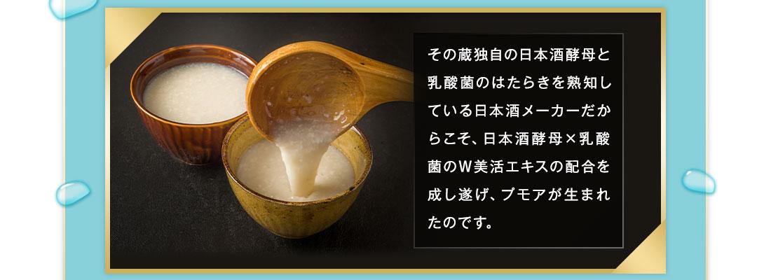 日本酒酵母×乳酸菌のW美活エキスの背後うを成し遂げ、プモアが生まれたのです