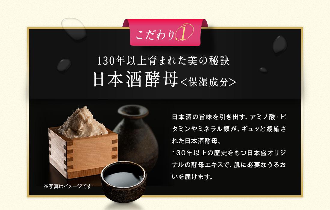 130年以上育まれた美の秘訣 日本酒酵母<保湿成分> 日本盛オリジナルの酵母エキスで、肌に必要なうるおいを届けます