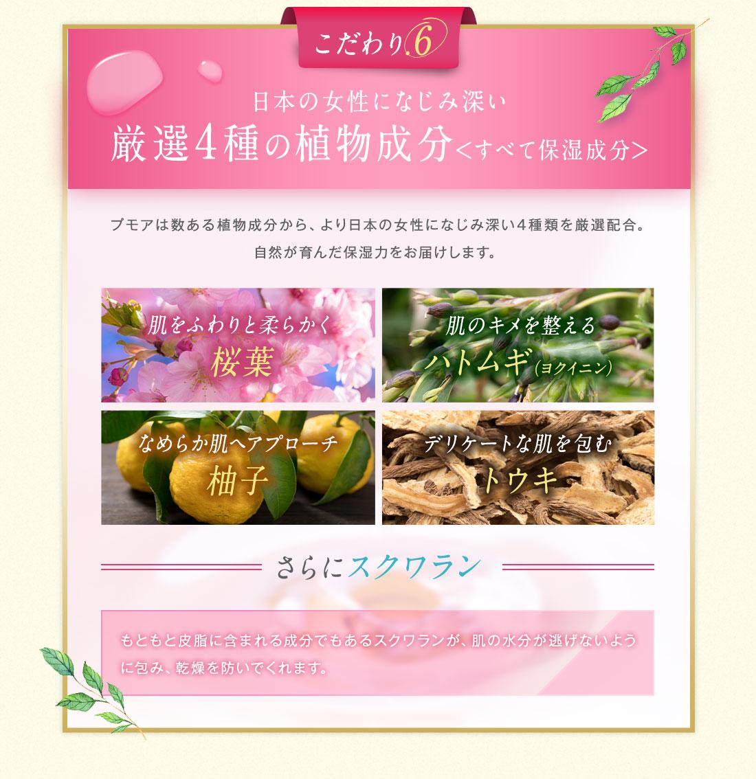 厳選4種の植物成分<すべて保湿成分> 肌をふわりと柔らかく 桜葉・肌のキメを整えるハトムギ(ヨクイニン)・なめらか肌へアプローチ ゆず・デリケートな肌をつつむトウキ