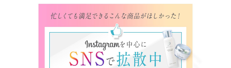 Instagramを中心にSNSで拡散中!