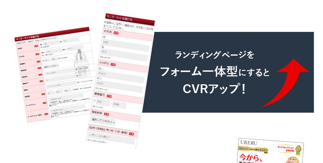 ランディングページをフォーム一体型にするとCVRアップ!