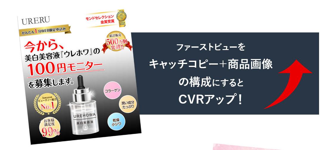 ファーストビューをキャッチコピー+商品画像の構成にするとCVRアップ!