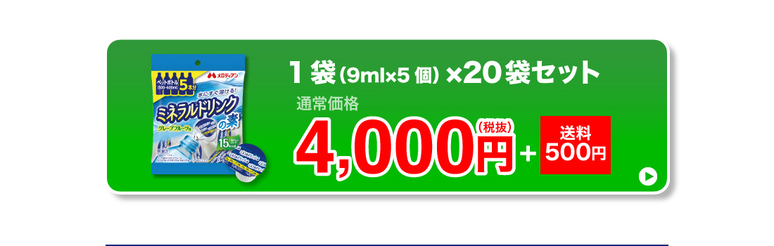 1袋(9ml×5個)×20袋セット,通常価格4000円(税抜)+送料500円