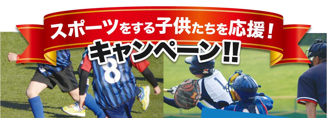 スポーツをする子供たちを応援!キャンペーン