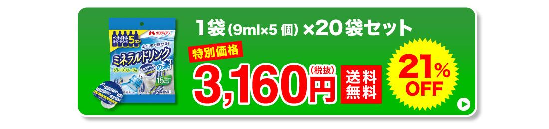 1袋(9ml×5個)×20袋セット,特別価格3160円(税抜)送料無料