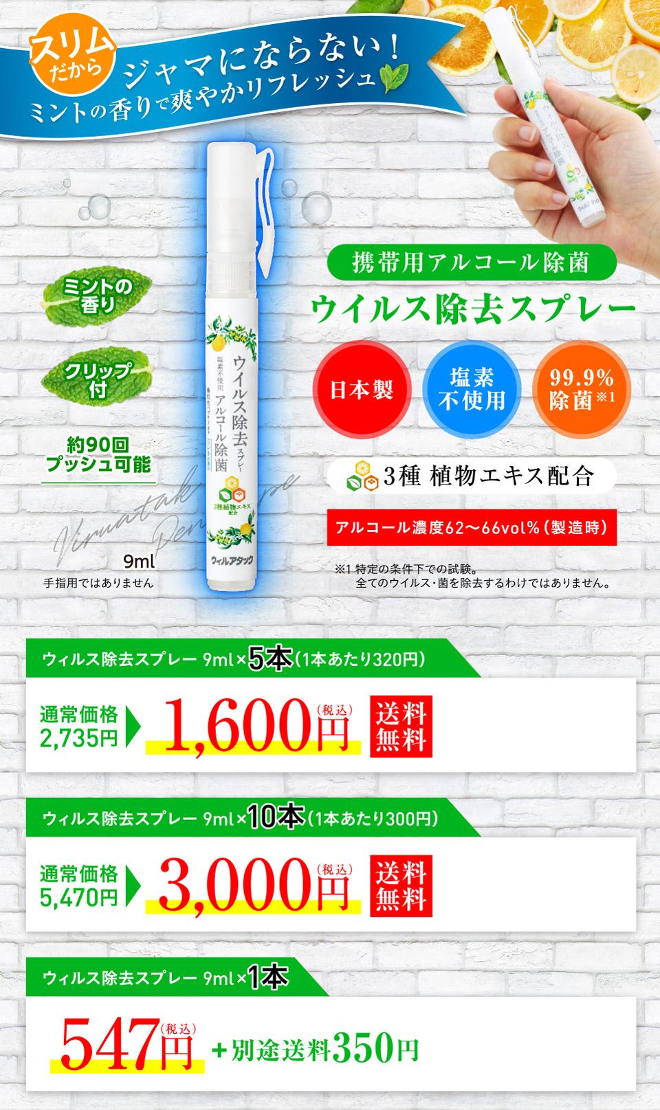ウィルアタック ウイルス除去スプレー9ml×5本セット:2,220円