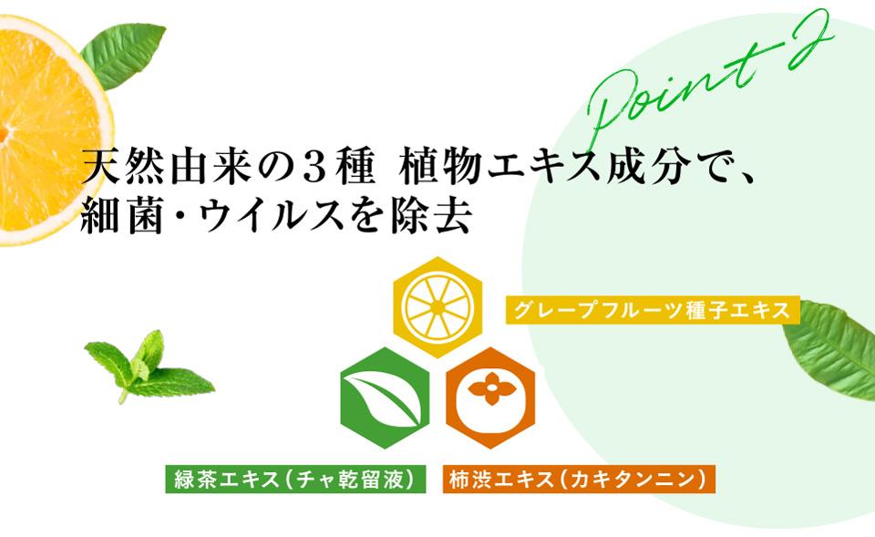 point2 天然由来の3種 植物エキス成分で、細菌・ウイルスを除去