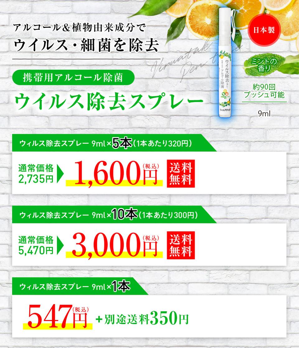 ウィルアタック ウイルス除去スプレー9ml×3本セット:999円