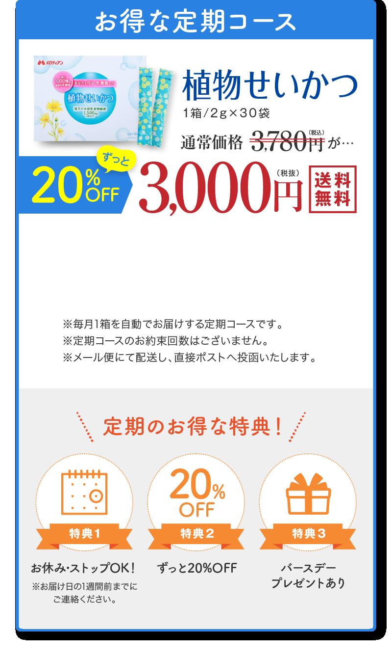 植物せいかつ 3,780円 ※メール便にて配送し、ポストへ直接投函いたします。