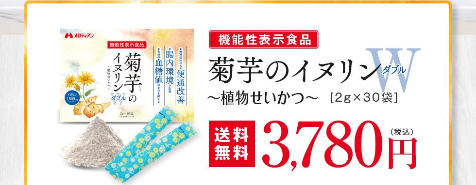 菊芋のイヌリンダブル 3,780円 送料無料