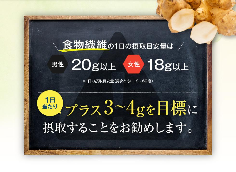 食物繊維の1日の摂取目安量は男性20g以上 女性18g以上