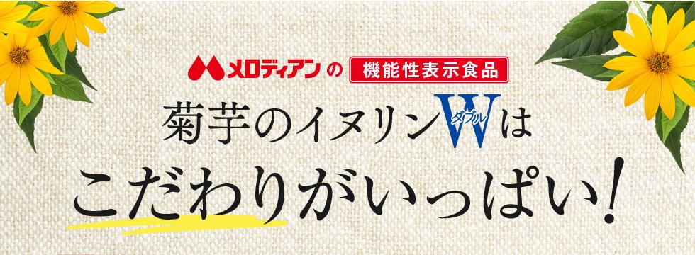 メロディアンの機能性表示食品『菊芋のイヌリンW』はこだわりがいっぱい!