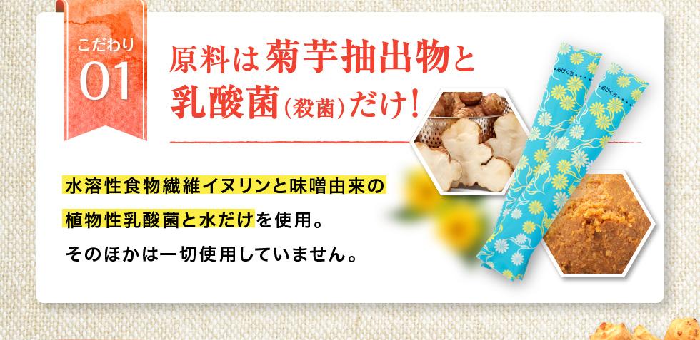 1.原料は菊芋抽出物と乳酸菌だけ!