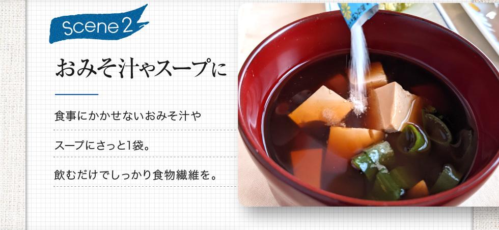 2.おみそ汁やスープに