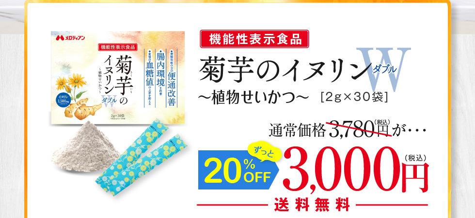 菊芋のイヌリンダブル 通常価格3,780円が20%OFF 3,000円 送料無料