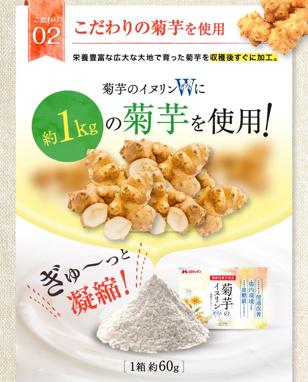 2.こだわりの菊芋を使用