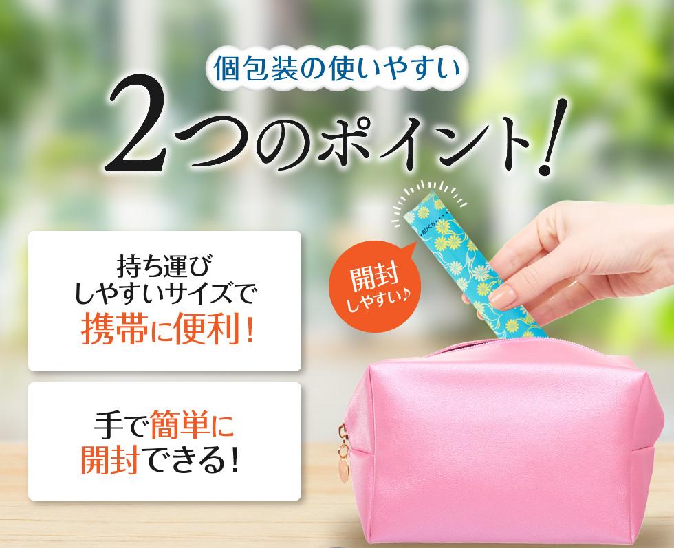 持ち運びしやすいサイズで携帯に便利!手で簡単に開封できる!