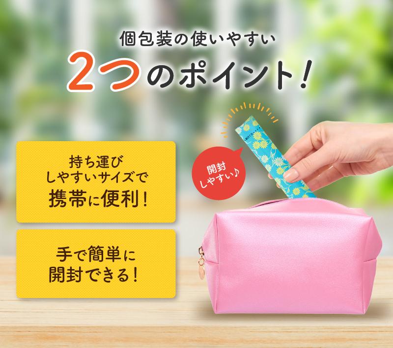 個包装の使いやすい2つのポイント!
