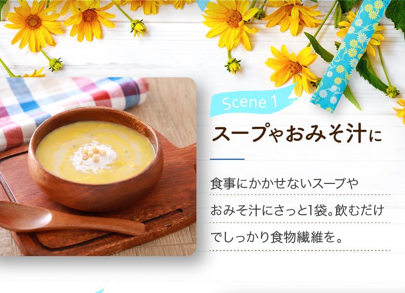 Scene1 スープやおみそ汁に