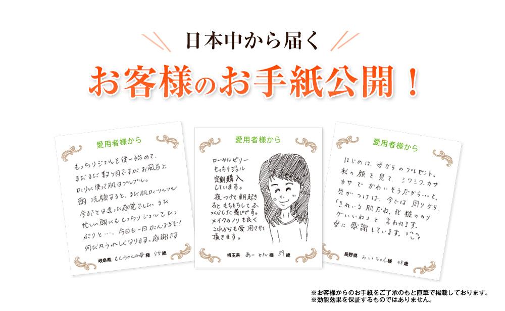 日本中から届くお客様のお手紙大公開!