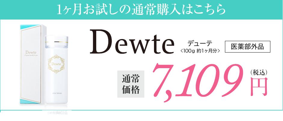 1ヶ月お試しの通常購入 デューテ <100g  約1ヶ月分>通常 価格6,980円(税込)