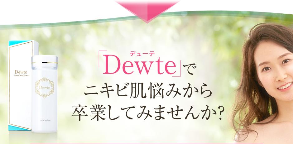 「Dewte」でニキビ肌悩みから卒業してみませんか?
