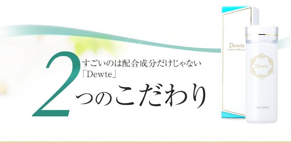 すごいのは配合成分だけじゃない 「Dewte」3つのこだわり