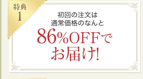 初回の注文は通常価格のなんと86%OFFでお届け!