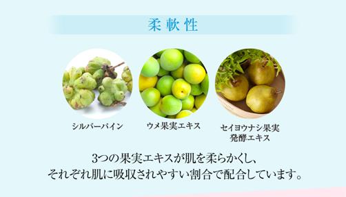 柔軟性:シルバーパイン ウメ果実エキス セイヨウナシ果実発酵エキス これら3つの果実エキスが肌を柔らかくし、それぞれ肌に吸収されやすい割合で配合しています。