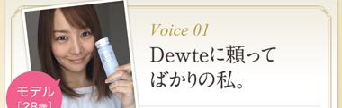 voice01 Dewteに頼ってばかりの私