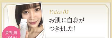 voice03 お肌に自信がつきました!
