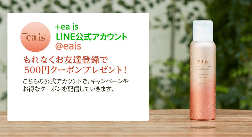 +ea is LINE公式アカウント お友達登録でもれなく500円クーポンプレゼント