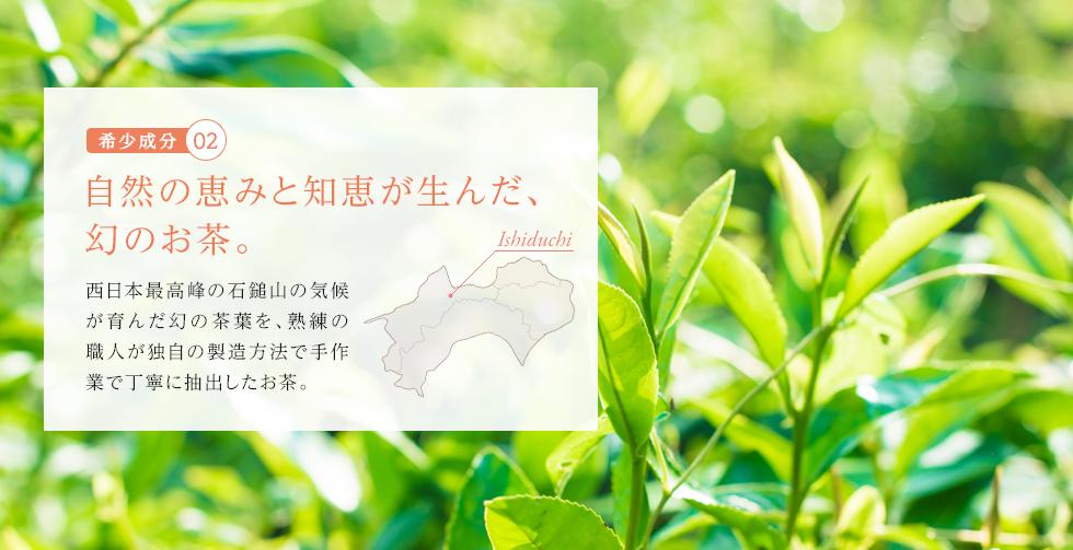 自然の恵みと知恵が生んだ、幻のお茶。