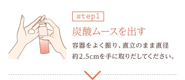 step1 炭酸ムースを出す