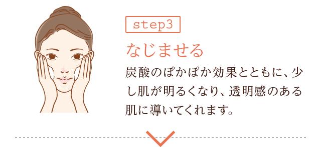 step3 なじませる