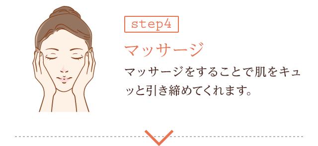 step4 マッサージ