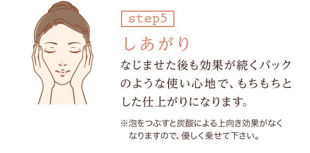 step5 しあがり