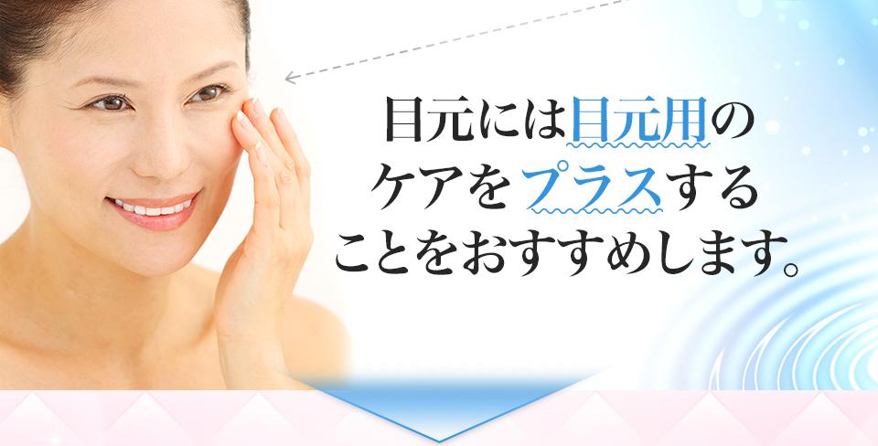 目元には目元専用のケアをプラスして行う必要があります。