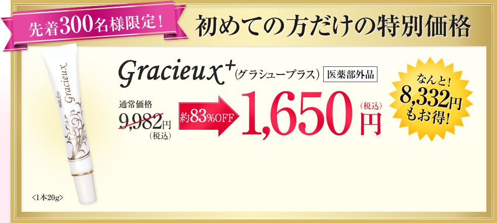 初めての方だけの特別価格。1,500円(税抜)