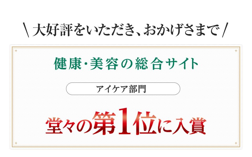 大好評をいただき、おかげさまで@cosume アイケア・アイクリーム部門第1位
